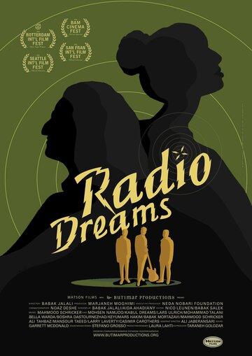 Радиогрезы полный фильм смотреть онлайн