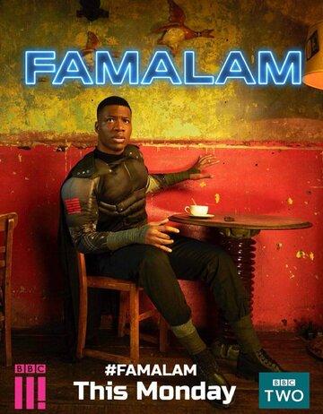 Фамалам 2018 | МоеКино