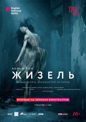 фильм TheatreHD: Акрам Хан:Жизель