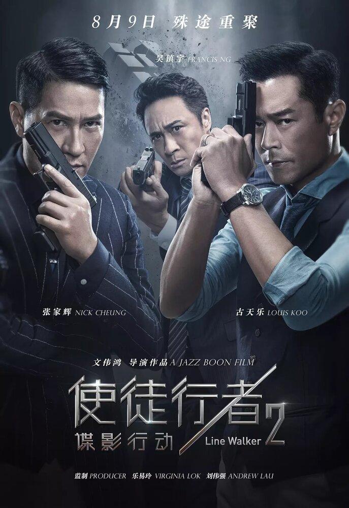 1248486 - Идущий по линии 2: Теневой агент ✸ 2019 ✸ Китай