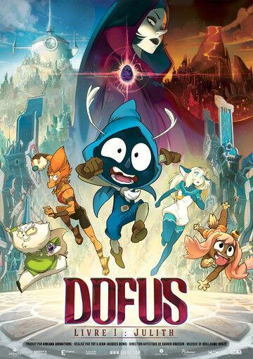Дофус – Книга 1: Джулит / Dofus - Livre 1: Julith (2015)