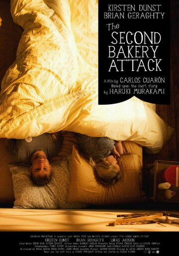 Повторное нападение на булочную