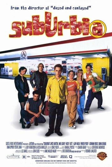 Пригород (1996)