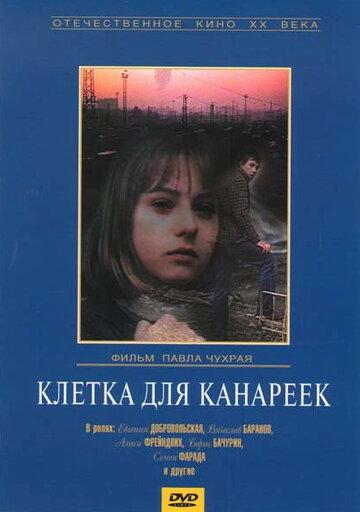 Клетка для канареек (1984)