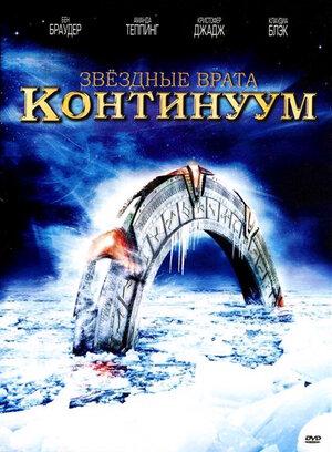 Звездные врата: Континуум  (2008)