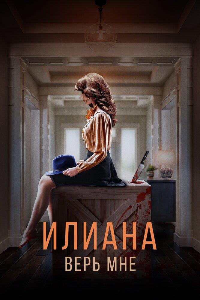 Илиана. Верь мне (2019)