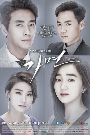 300x450 - Актеры дорамы: Маска / 2015 / Корея Южная