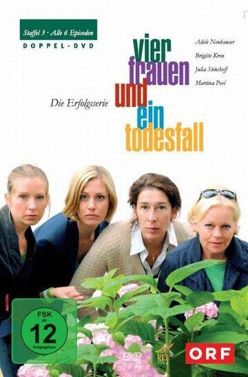 Четыре женщины и одни похороны 2005   МоеКино