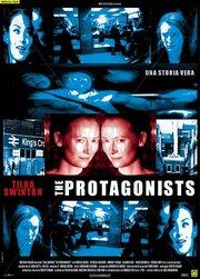 Протагонисты (1999)