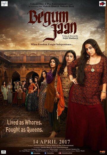 Бегум Джан / Begum Jaan (2017)