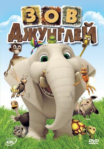Зов джунглей (2003) полный фильм