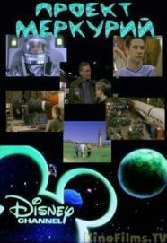 Проект «Меркурий» (2000)