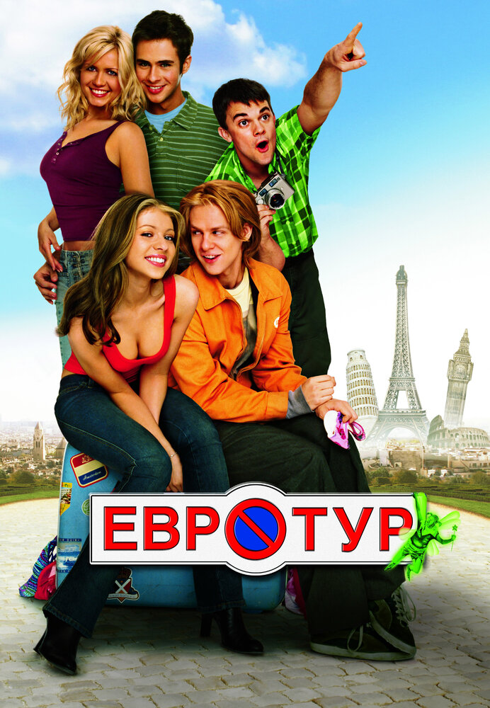 Евротур 2004 (смотреть онлайн HD)
