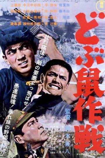 Операция «Крыса» (1962)