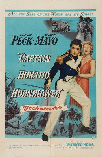 Капитан Горацио (1951)