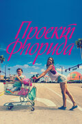 Проект Флорида (The Florida Project)