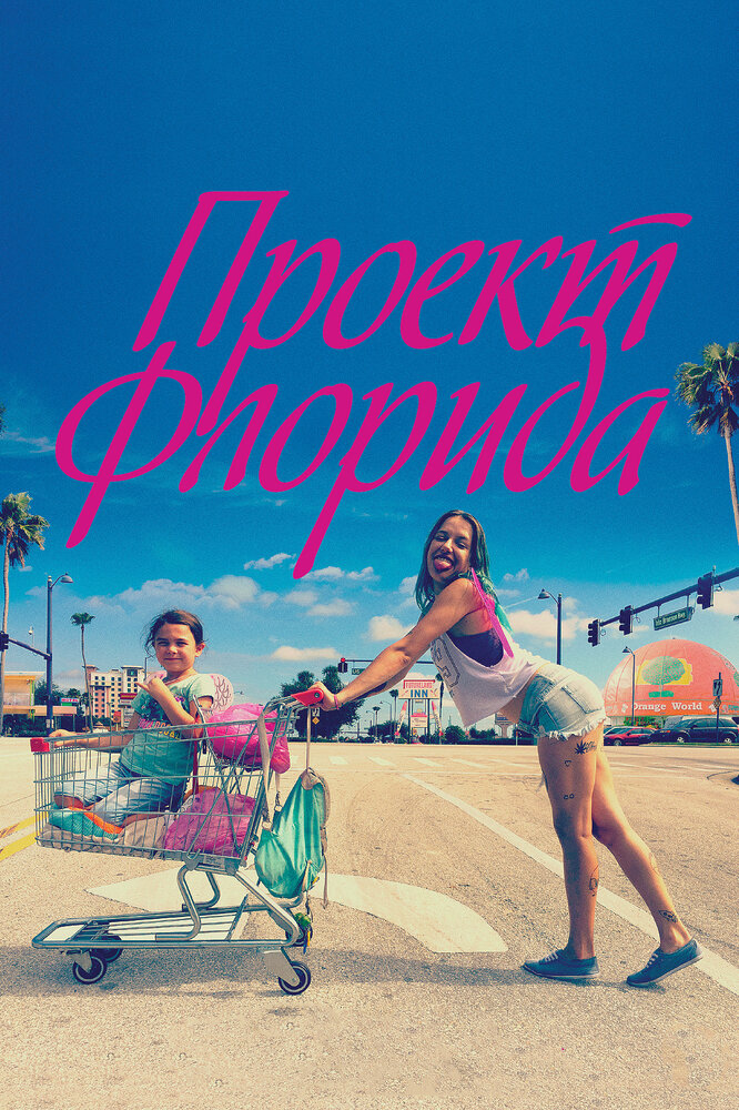 Проект «Флорида» / The Florida Project (2017)