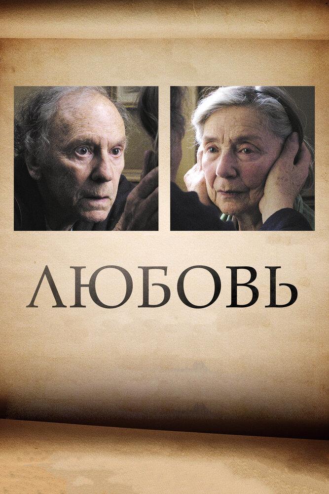 Любовь / Amour (2012)