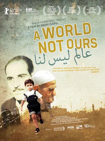 Мир не наш (2012) полный фильм онлайн