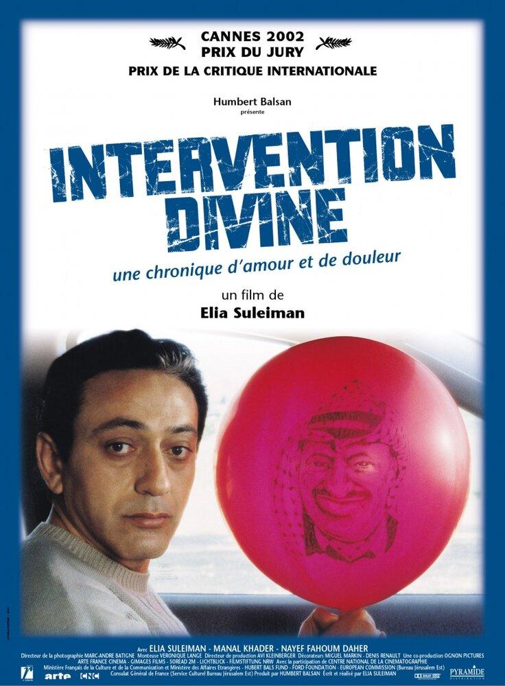 Божественное вмешательство / Yadon ilaheyya (2002)