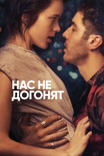 Нас не догонят / Joueurs (2018)