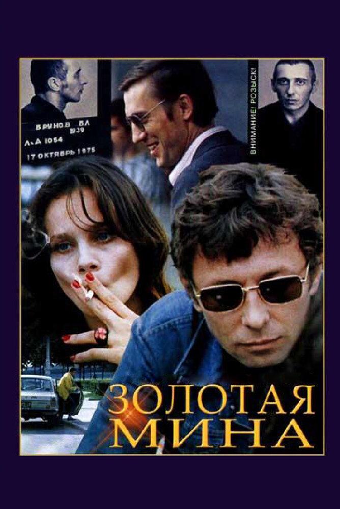 Золотая мина (1977) DVDRip | Реставрация