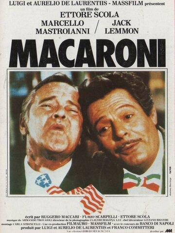Макароны (1985)