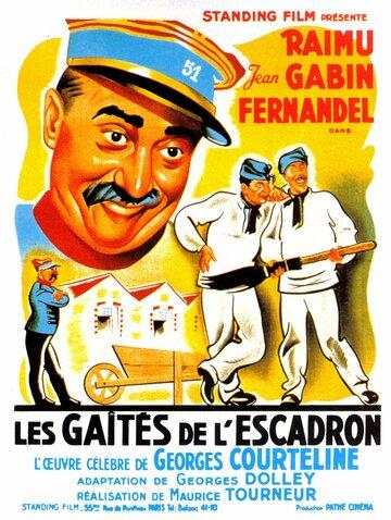 Забавы эскадрона (1932)
