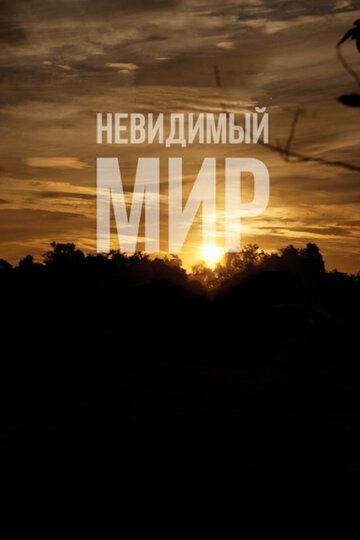 Фильм Невидимый мир