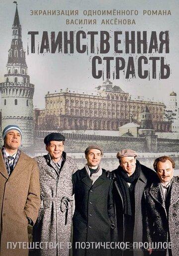 Василий аксенов таинственная страсть рецензии 538