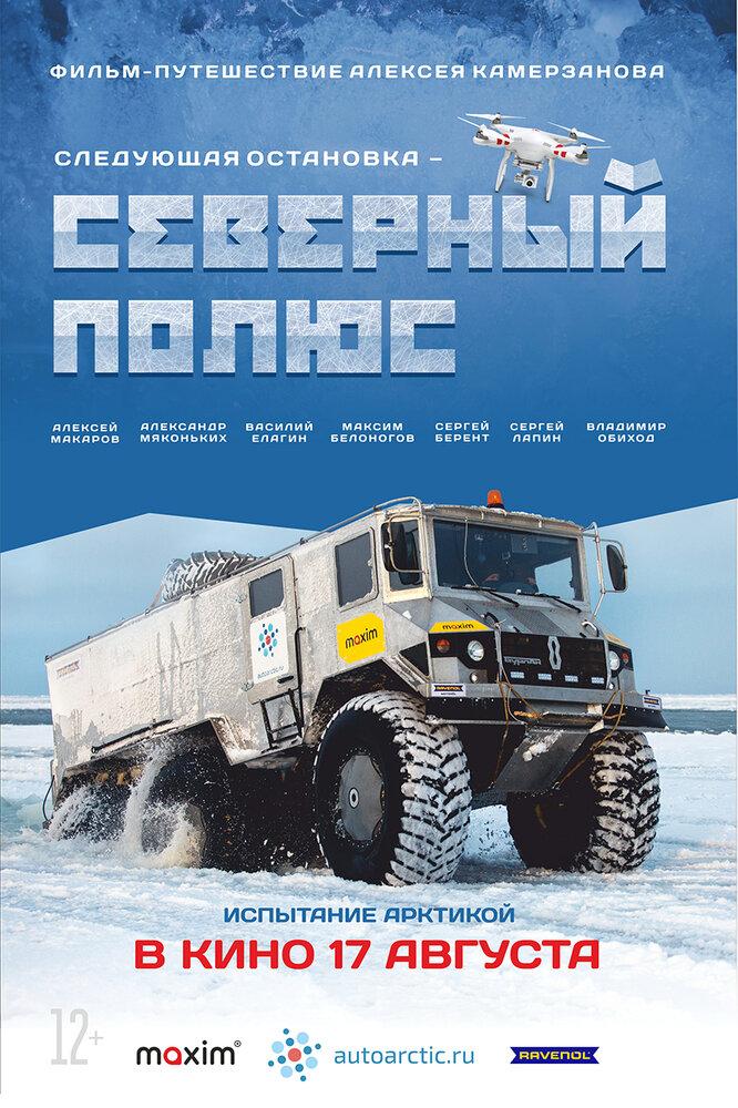 Следующая остановка — Северный полюс 2017 ID КиноПоиск 1047676