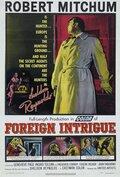 Иностранная интрига (1956)