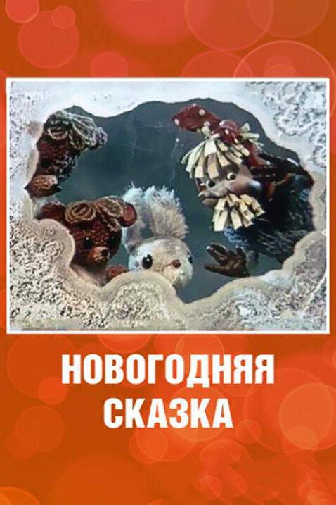 знакомства одной любви русский
