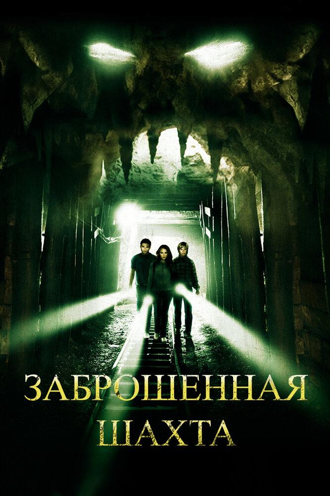 Заброшенная шахта / The Mine (2012)