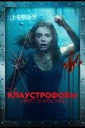 Клаустрофобы: Квест в Москве (Follow Me)