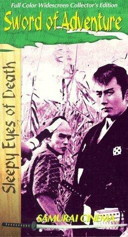 Нэмури Кёсиро 2: Поединок