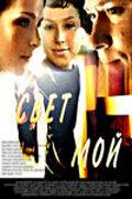 Свет мой (2007) полный фильм