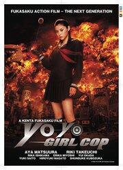 Смотреть онлайн Девочка-полицейский Йо-йо