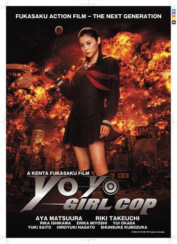 Скачать дораму Девочка-полицейский Йо-йо Sukeban deka: Kôdo nêmu = Asamiya Saki