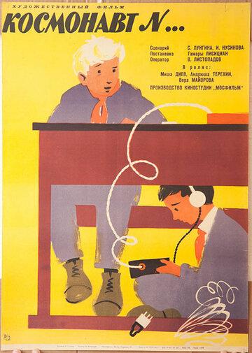 Космонавт №... (1961) полный фильм