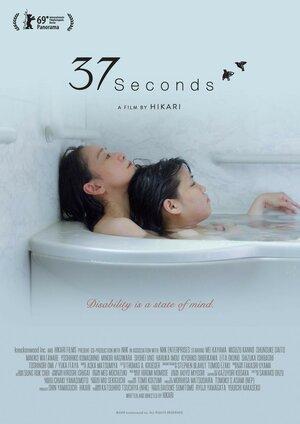 37 секунд