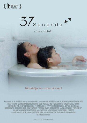 Постер 37 секунд undefined