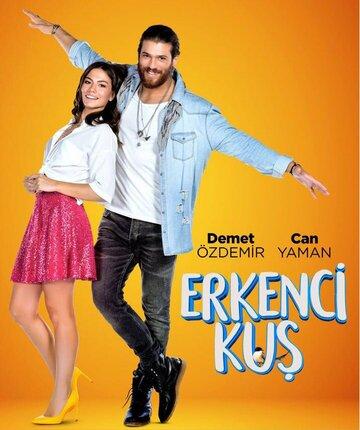 Ранняя пташка / Erkenci Kus (2018) Турецкий сериал