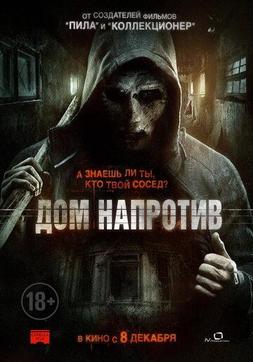 Сосед (2016) полный фильм
