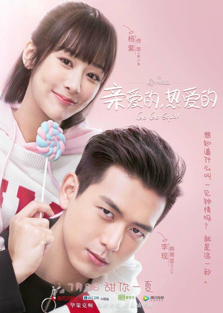 1268730 - Дорогой, любимый ✦ 2019 ✦ Китай