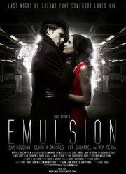 Эмульсия (2014)