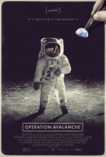 Операция «Лавина» / Operation Avalanche (2016) смотреть онлайн