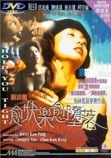 Крепко обнимаю тебя (1998)