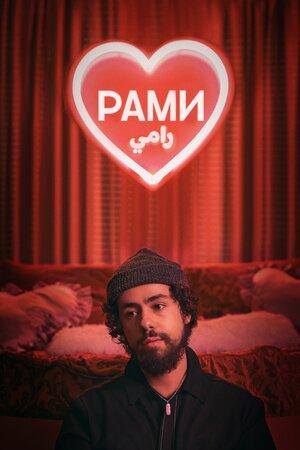 Рами (2019)