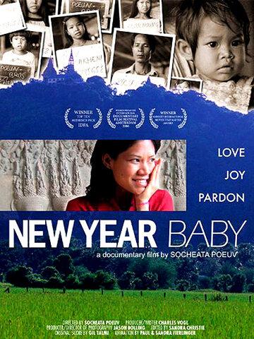 Новогоднее дитя (2006) полный фильм